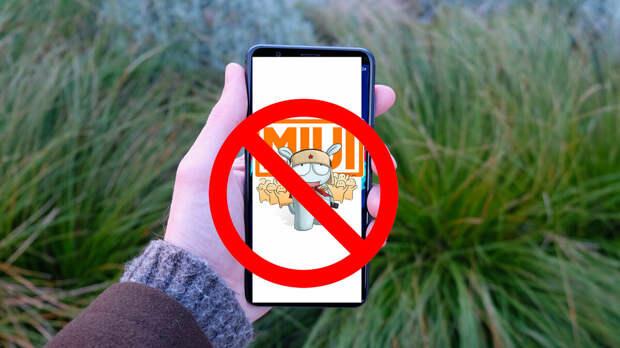 Как отключить рекламу на смартфонах Xiaomi (MIUI)