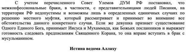 Мусульманам России запретили создавать семьи с представителями других религий