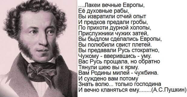 """Русская история: """"НЕИЗВЕСТНЫЙ ПУШКИН"""""""