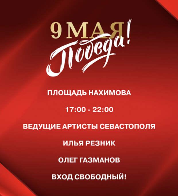 Стало известно, кто выступит на концерте в Севастополе 9 мая