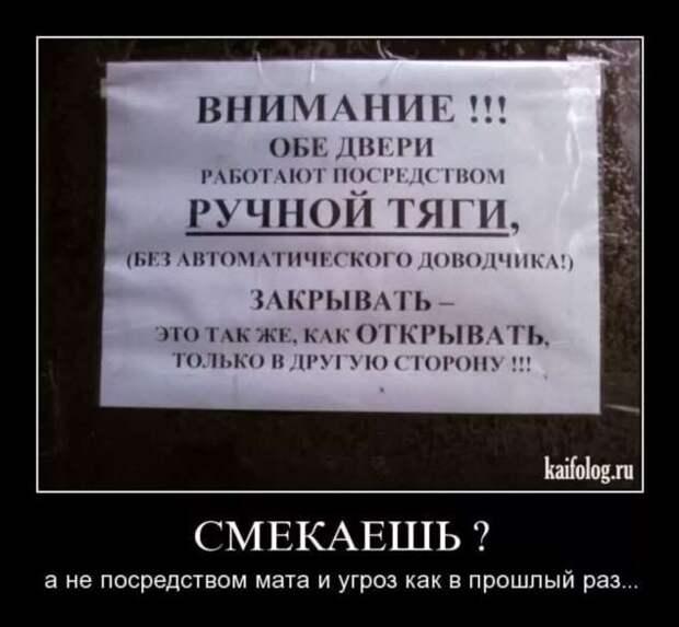 Прикольные вывески. Подборка chert-poberi-vv-chert-poberi-vv-02220111072020-9 картинка chert-poberi-vv-02220111072020-9
