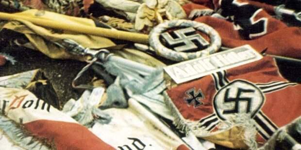 Почему на параде победы 1945-го к мавзолею бросали кайзеровские флаги