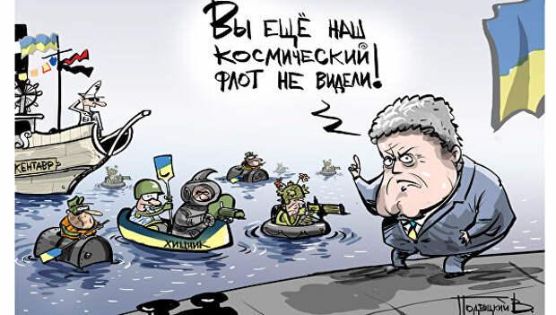 «Ждут приключения на проход»: украинский генерал мечтает поиграть в морской бой