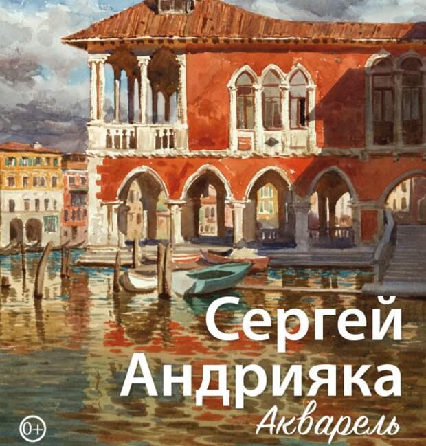 22 июля в галерее «Тушино» откроется выставка акварелей Сергея Андрияки