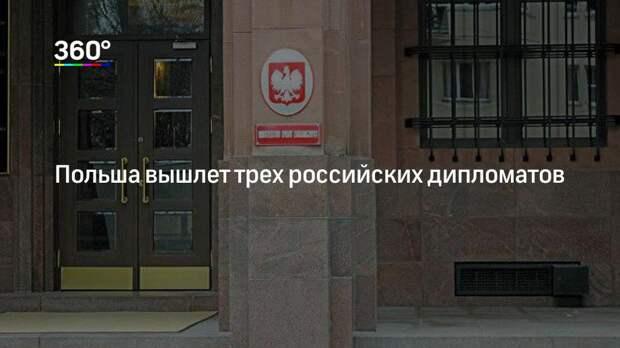 Польша вышлет трех российских дипломатов
