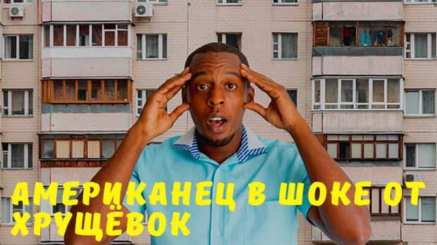 Моя жизнь в Штатах Показал знакомому Американцу фото своей Российской квартиры, что его удивило в наших квартирах, домах