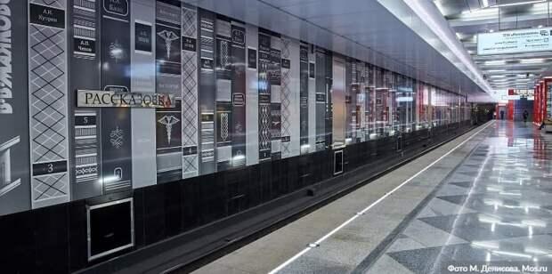 В 2021 году в Москве появится 11 новых станций метро. Фото: М. Денисов mos.ru