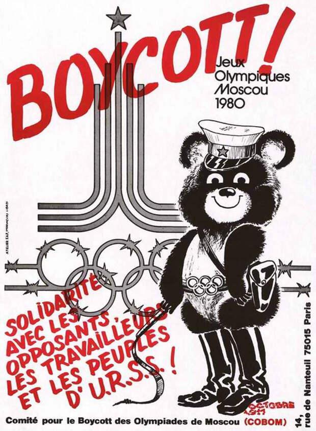 """Карикатуры """"Олимпиада 1980"""". Обсуждение на LiveInternet - Российский Сервис  Онлайн-Дневников"""