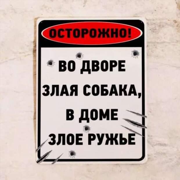 Прикольные вывески. Подборка chert-poberi-vv-chert-poberi-vv-27020330082020-6 картинка chert-poberi-vv-27020330082020-6