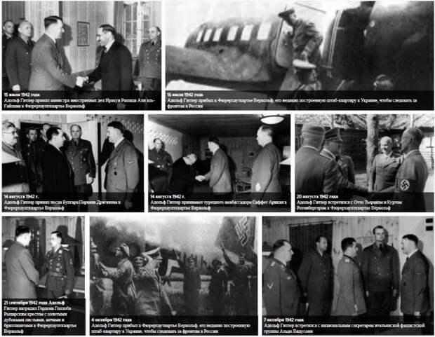 Дворец Гитлера на Украине: «Оборотень»