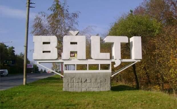 При Санду вМолдавии начали румынизацию «русских» городов