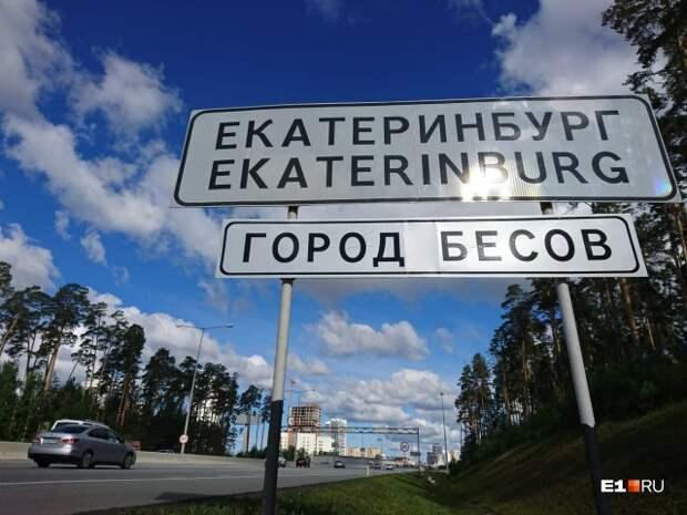 Добро пожаловать в город бесов, дорогие гости!