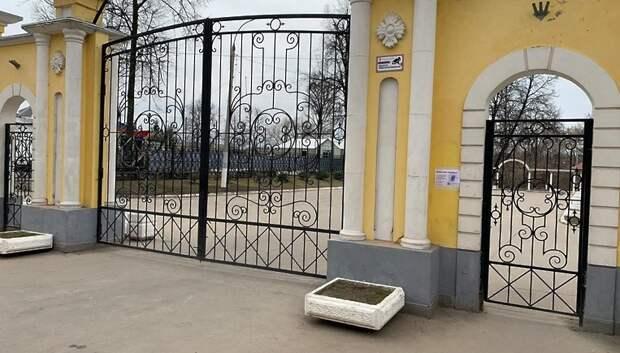 Все парки в Подмосковье закрыли для посещения