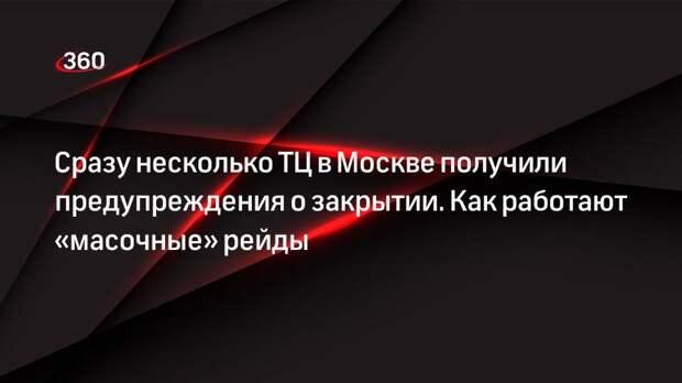 Сразу несколько ТЦ в Москве получили предупреждения о закрытии. Как работают «масочные» рейды