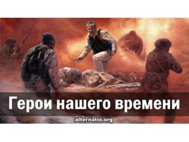"""""""Герои"""" нашего времени - позор России"""