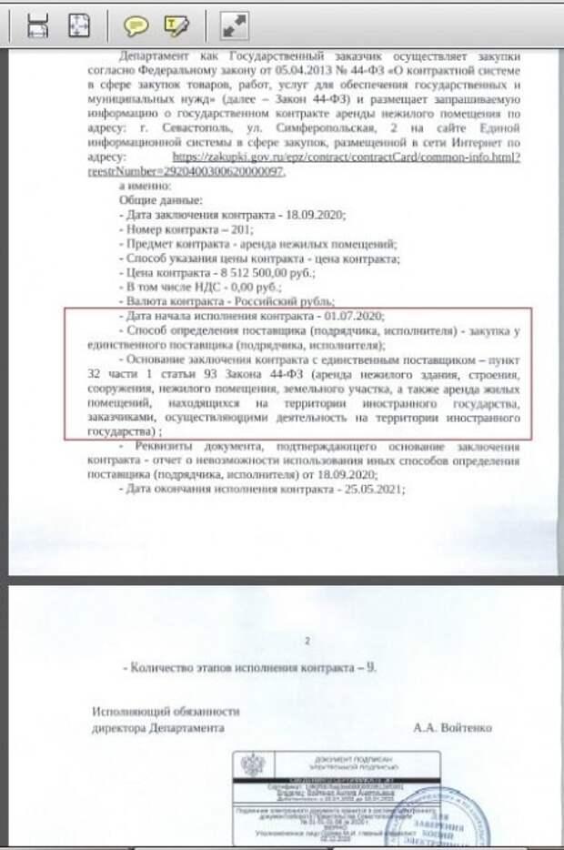 Аппарат Развожаева признал Севастополь территорией иностранного государства