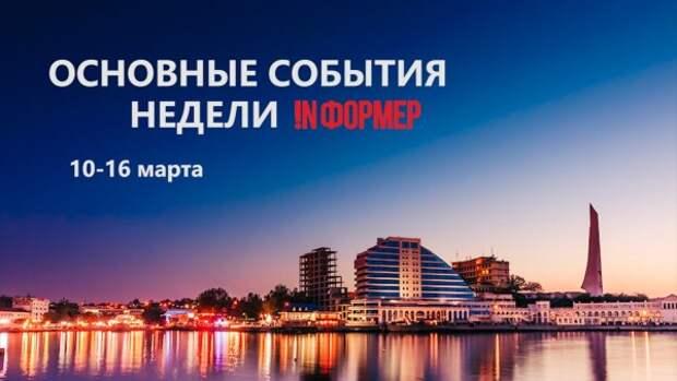 Самое главное в Севастополе за неделю!