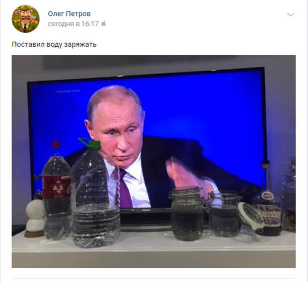 Телезрители «заряжали воду» во время пресс-конференции Путина