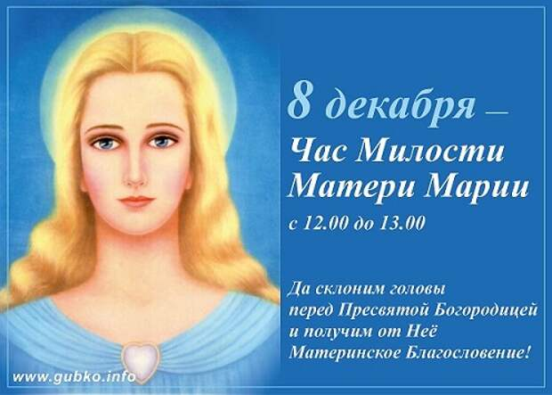 8 ДЕКАБРЯ - ЧАС МИЛОСТИ МАТЕРИ МАРИИ