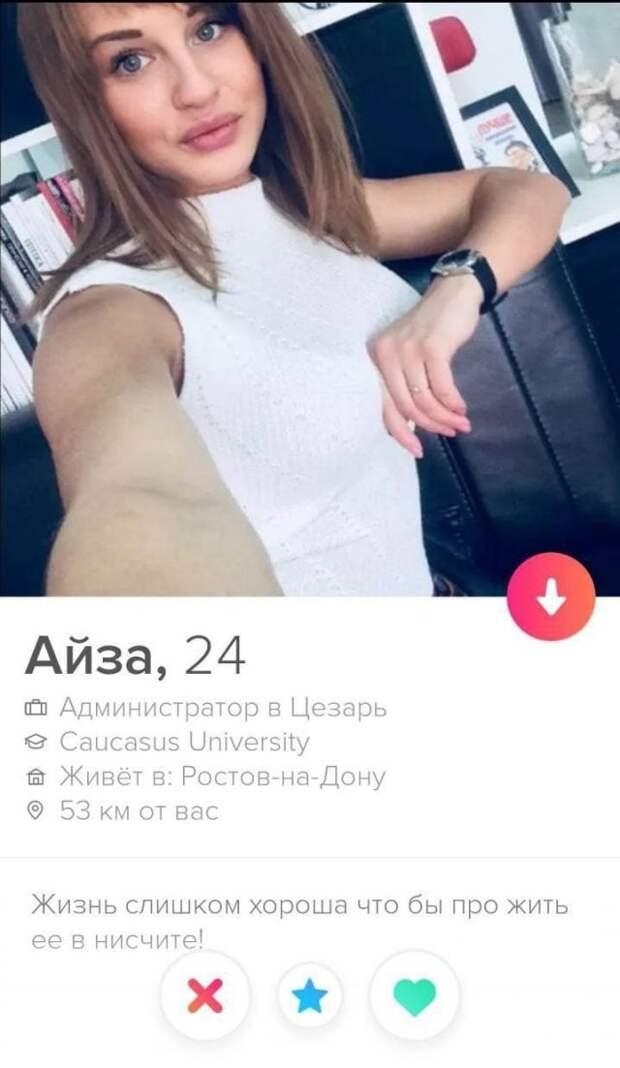 Айза из Tinder шутит
