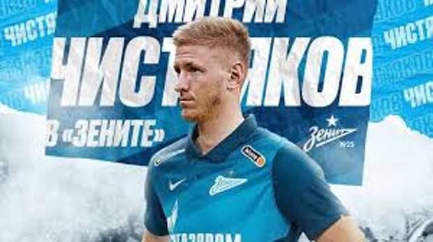 Выкупит ли «Зенит» Чистякова зимой за 3,5 млн евро или продолжит поиски центрального защитника за границей?