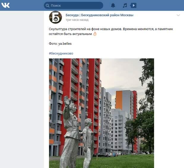 Фото дня: памятник строителям на фоне новых домов
