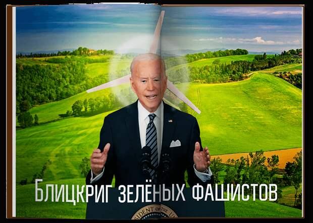 """Блицкриг """"зелёных фашистов""""... или в чём подвох климатического саммита Байдена"""