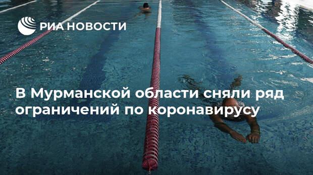 В Мурманской области сняли ряд ограничений по коронавирусу