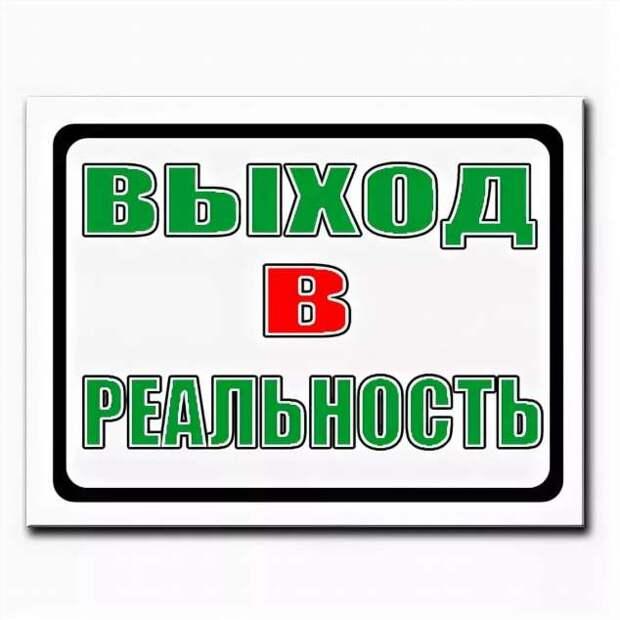 Прикольные вывески. Подборка chert-poberi-vv-chert-poberi-vv-27020330082020-12 картинка chert-poberi-vv-27020330082020-12