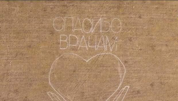 Художники из Подольска нарисовали на поле 50‑метровую надпись в благодарность врачам