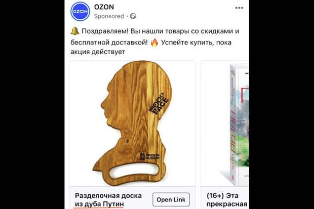 Oak-Putin