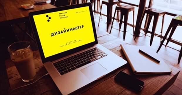 Оператор «Дизайнмастер» празднует 25 лет на рынке