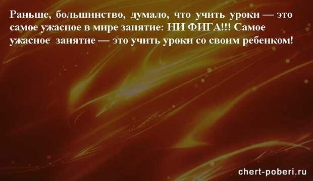 Самые смешные анекдоты ежедневная подборка chert-poberi-anekdoty-chert-poberi-anekdoty-59540603092020-18 картинка chert-poberi-anekdoty-59540603092020-18