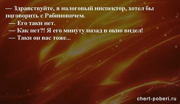 Самые смешные анекдоты ежедневная подборка chert-poberi-anekdoty-chert-poberi-anekdoty-59160329102020-2 картинка chert-poberi-anekdoty-59160329102020-2