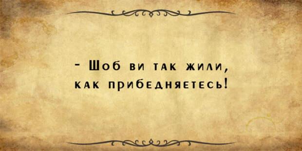 Одесские анекдоты для хорошего настроения