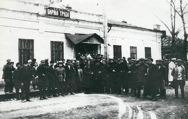 1920. На омской бирже труда история, ретро, фото