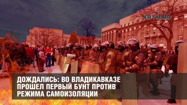 Дождались: во Владикавказе прошел первый бунт против режима самоизоляции