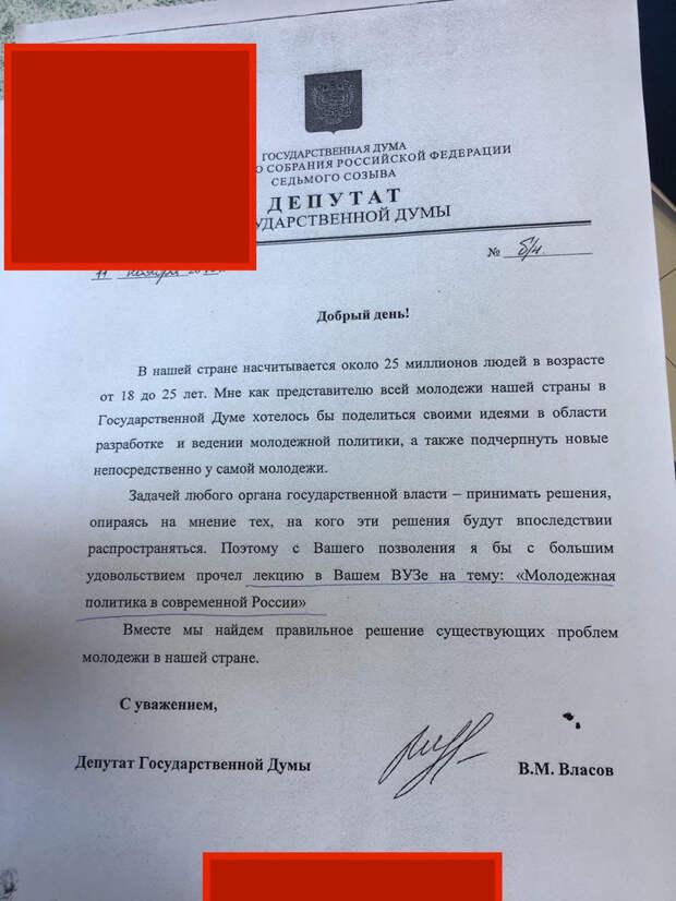 Пользователи соцсетей высмеяли депутата Госдумы за безграмотность.