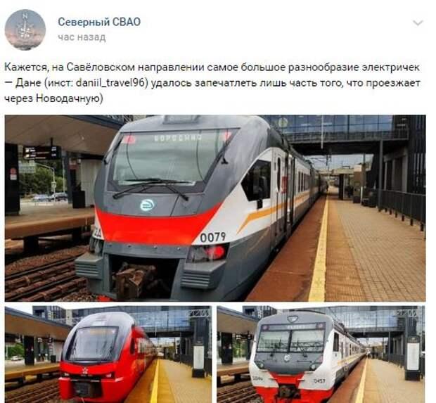 Фотограф-любитель продемонстрировал разнообразие электричек на Новодачной