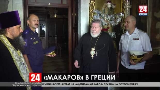 Фрегат «Адмирал Макаров» принял участие в мероприятиях «Русской недели» на острове Корфу