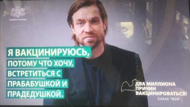 Русских латвийцев зовут вакцинироваться, чтобы «встретиться спрабабушкой»