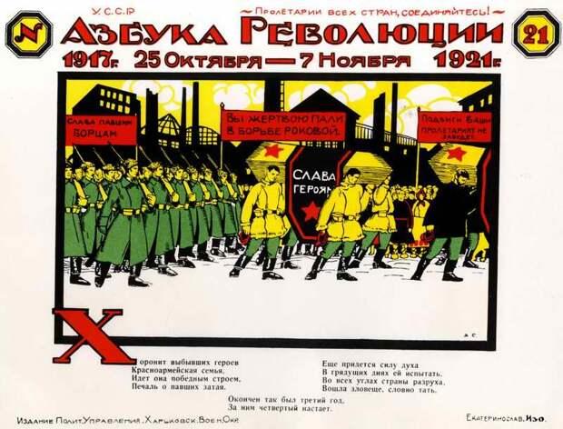Азбука революции (Х) - Адольф Страхов