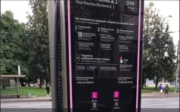 На бульваре Яна Райниса запустили первую станцию, которая заряжает электромобиль за 20 минут