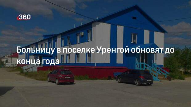 Больницу в поселке Уренгой обновят до конца года
