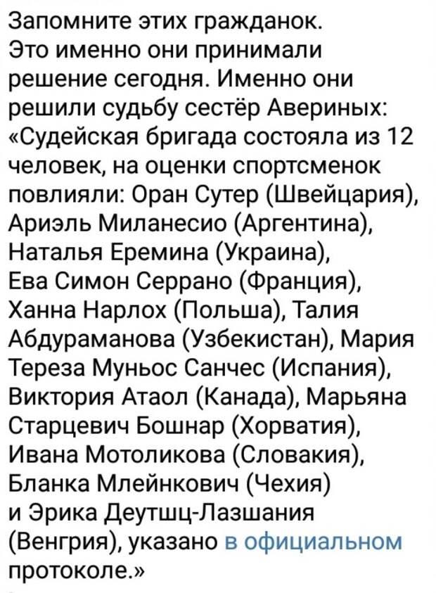 Олимпийский комитет России сформировал запрос по поводу судейства в художественной гимнастике на Олимпиаде в Токио