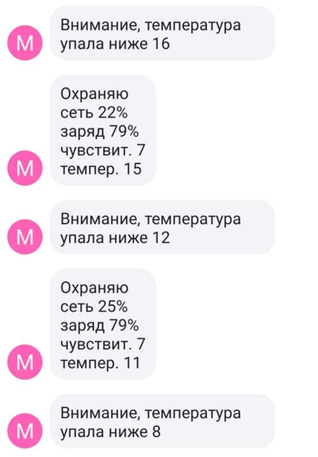 Обзор: Крикана-ПМТ GSM-сигнализация за 1350 рублей