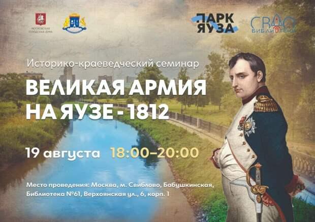 В библиотеке на Верхоянской пройдет краеведческий семинар