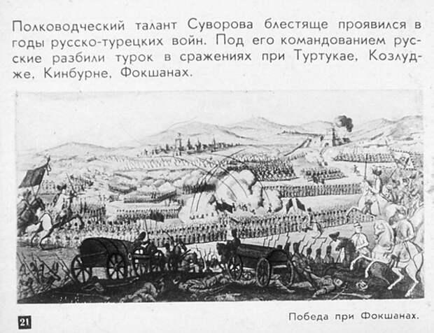 победы в русско-турецкой войне
