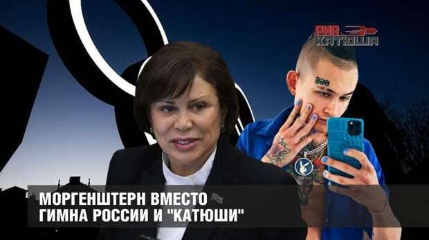 """Моргенштерн вместо гимна России и """"Катюши"""""""