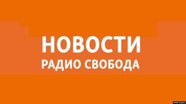 «Радио Свобода» курируют антироссийские зарубежные структуры